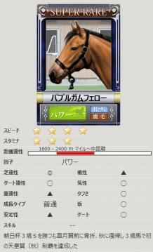 [競争馬カード]バブルガムフェロー