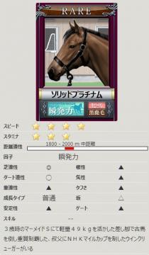 [競走馬カード]ソリッドプラチナム