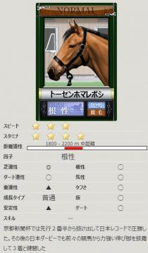 [競争馬カード]トーセンホマレボシ