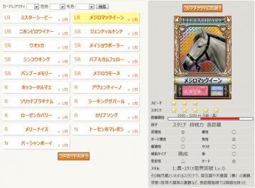 メジロマックイーンと競走馬カードリスト