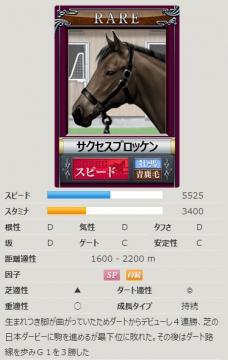 ダビゲ競走馬カード@Rサクセスブロッケン