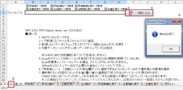 WP7 2012 PSP Status viewer使用法1