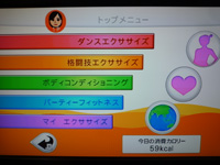Fitness Party 2013年10月25日カロリー 合計 59kcal
