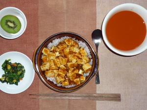麻婆豆腐丼,ほうれん草のソテー,野菜スープ,キウイフルーツ