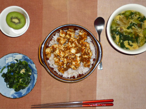 麻婆豆腐丼,ほうれん草の胡麻和え,ほうれん草と玉子ともやしの中華スープ,キウイフルーツ