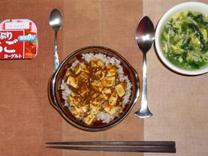 麻婆豆腐丼,ほうれん草ともやしの中華スープ,ヨーグルト