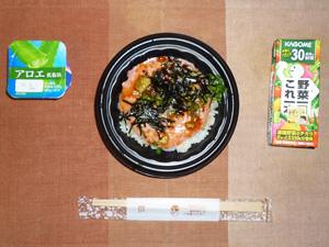 ネギトロ丼,野菜ジュース,ヨーグルト