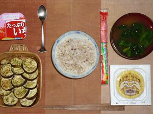胚芽押麦入り五穀米,納豆,茄子のオーブン焼き,おさかなソーセージ,ほうれん草のおみそ汁,ヨーグルト
