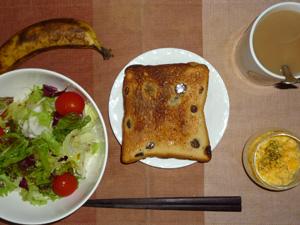 レーズントースト,サラダ,スクランブルエッグ,バナナ,コーヒー