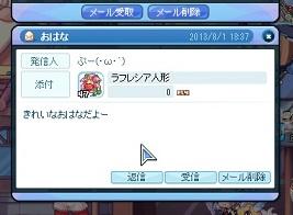 ぷーちゃんテロ8・1