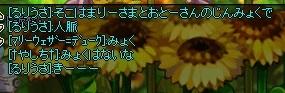 るりさん誤字8・4