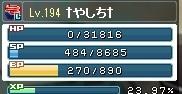 エルメイ戦 HPSP③