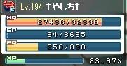 エルメイ戦 HPSP②