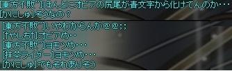 8・15 チャット2