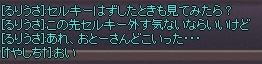 2013_08_21 チャット
