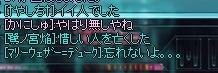 2013_08_22_イミルチャット3