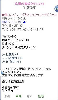 クリップ+4