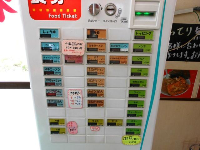 結城東店20130525002