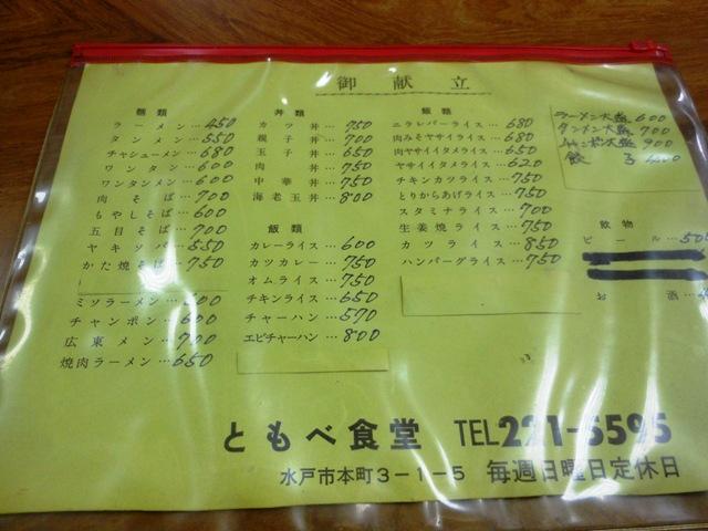 ともべ食堂20130402002