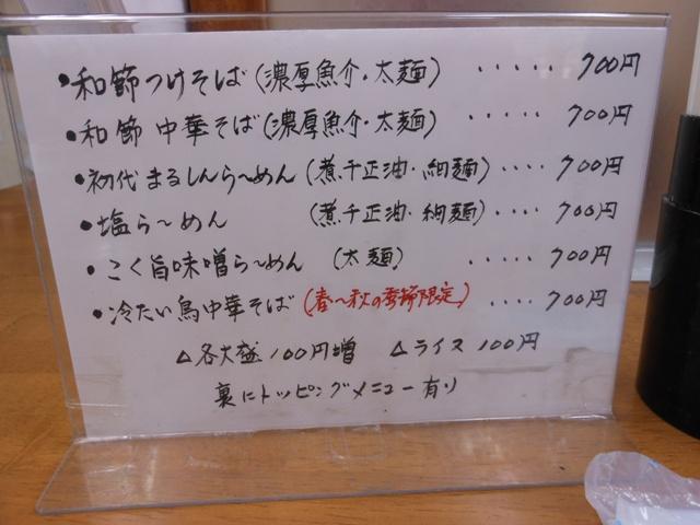 まるしん20130425002