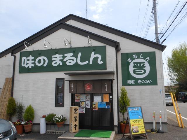 まるしん20130425001