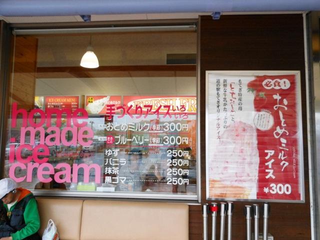 茂木道の駅2013052003