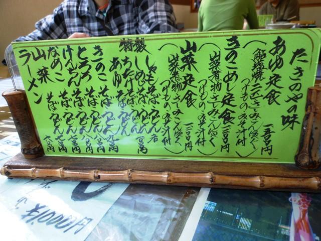 袋田20130605002