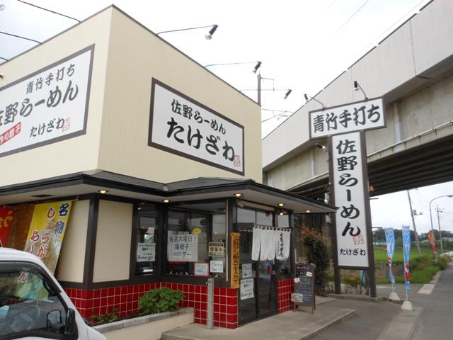 たけざわ20130624001