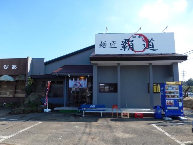 覇道20141025001