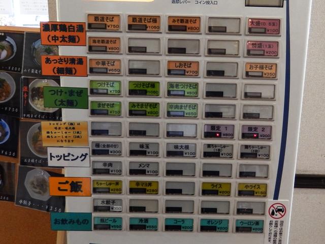 覇道20141025002