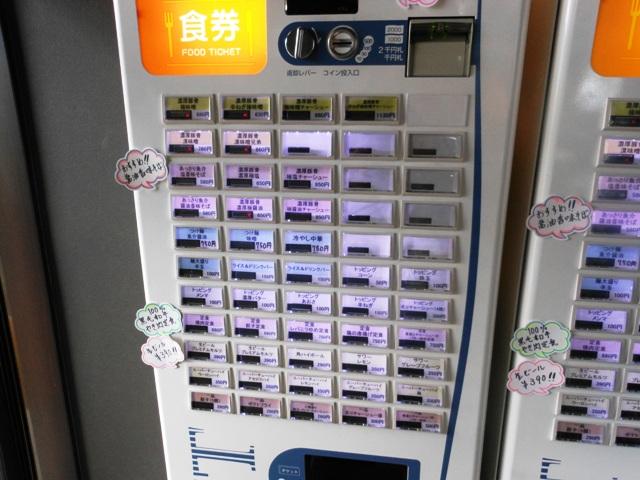 ちゃん亭20130701005