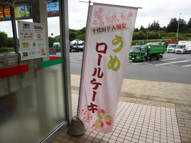 千代田PA上20130701003
