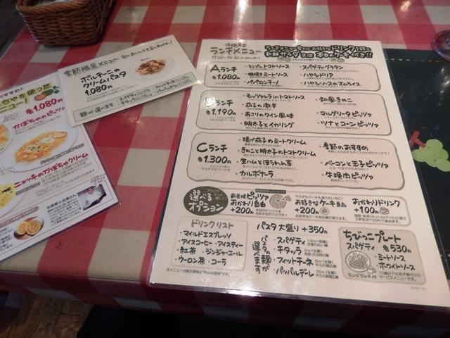 洋麺食堂20141105002