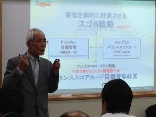 20130522経営戦略入門セミナー