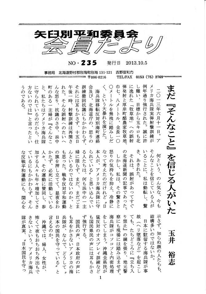 tayori235①