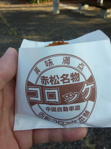 赤松コロッケ