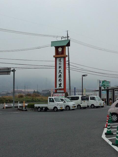 久米道の駅