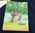 ikoikazetokiwa_convert_20131106192848.png