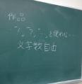 kokuban_convert_20131021205244.jpg
