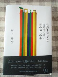 muraka