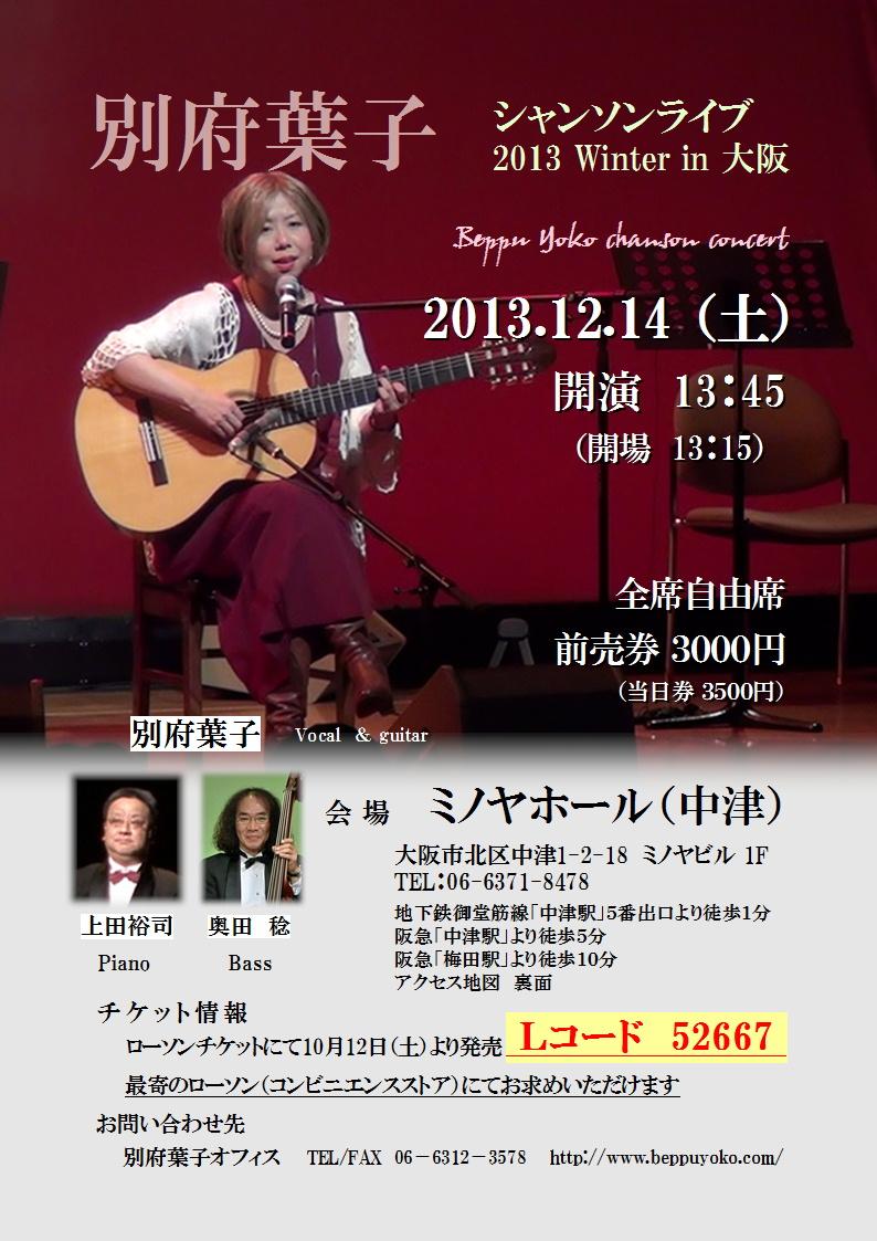 2013大阪冬チラシA4発売日