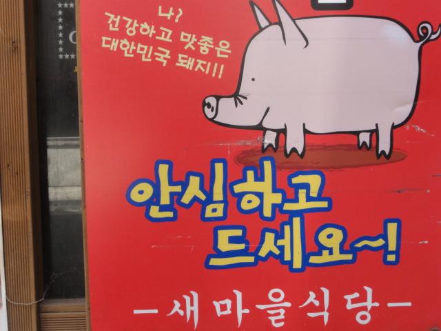 2013年9月1日 豚さん看板