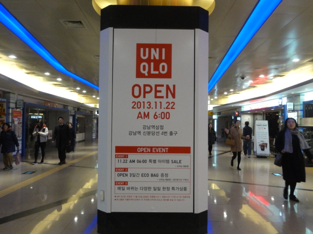 2013年11月22日 江南ユニクロ 地下道の広告