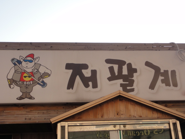 2014年1月4日 豚さん看板 蔚山