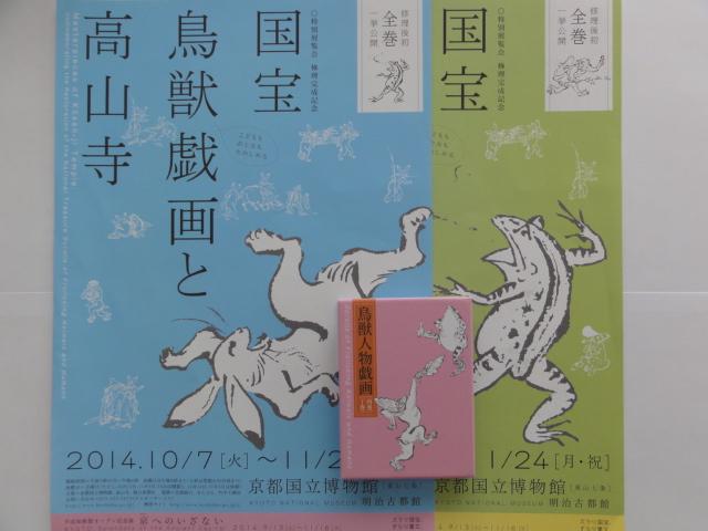2014年11月8日撮影 鳥獣戯画展 チラシ&豆本