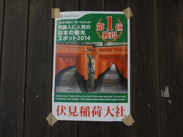2014年11月21日 伏見稲荷 外国人に人気のスポット1位の貼り紙