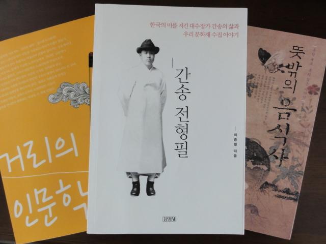 2014年11月27日撮影 韓国で読んだ本 伝記 社会 食文化