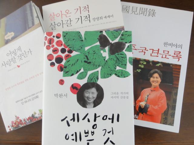 2014年11月27日撮影 韓国で読んだ本 エッセイ