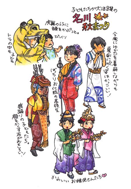 nagawa.jpg