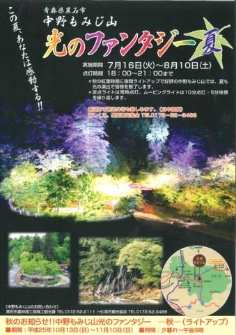 2013中野川床チラシ表(夏)